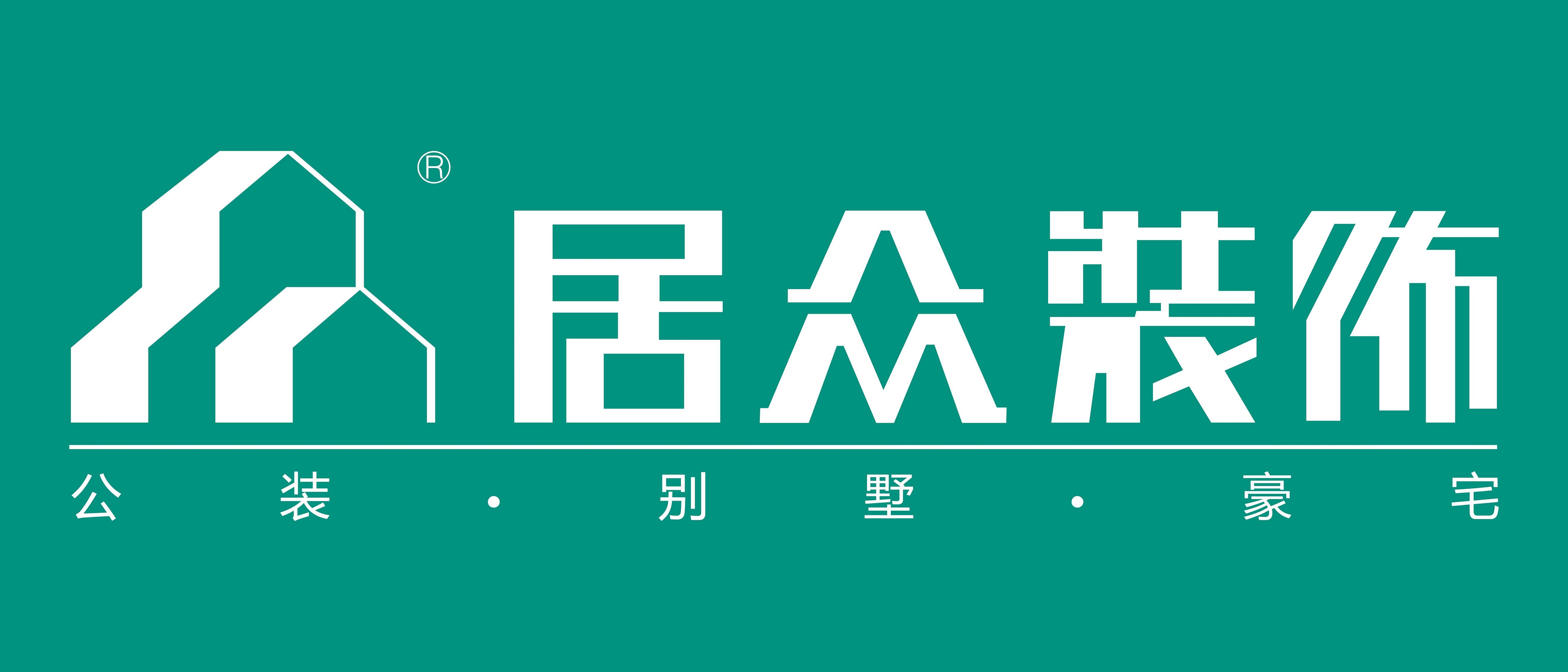 深圳市居众装饰设计工程有限公司苏州分公司