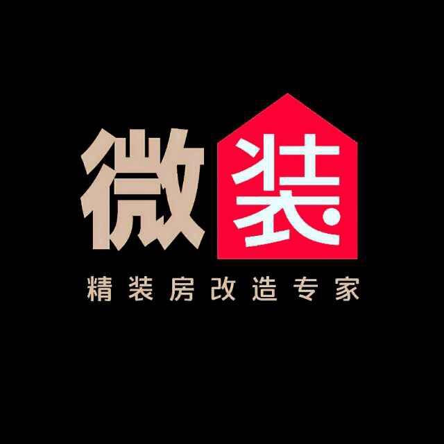 湖南省微装装饰设计工程有限公司   - 长沙装修公司