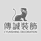 珠海传诚设计装饰工程有限公司