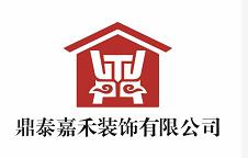 太原市鼎泰嘉禾装饰有限公司 - 太原装修公司