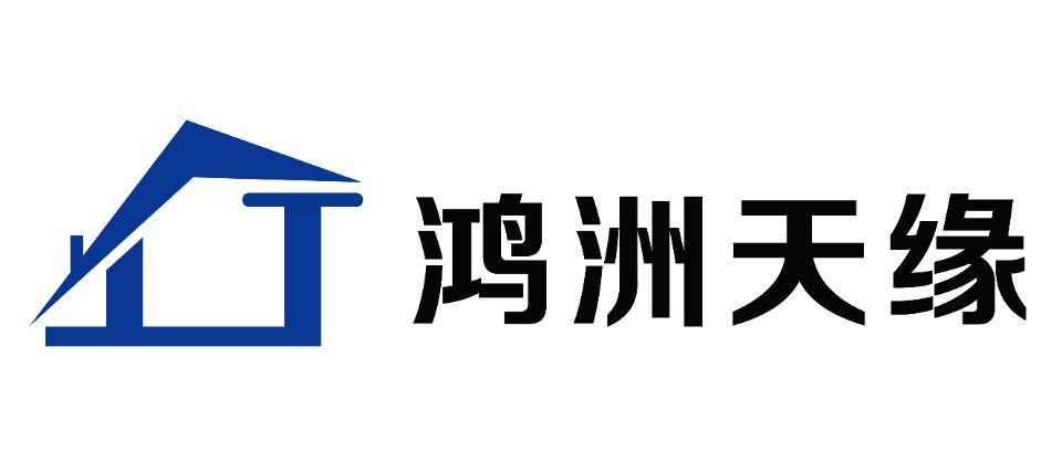 潍坊鸿洲天缘建筑装饰工程有限公司 - 潍坊装修公司