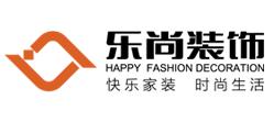 重庆乐尚装饰工程有限公司