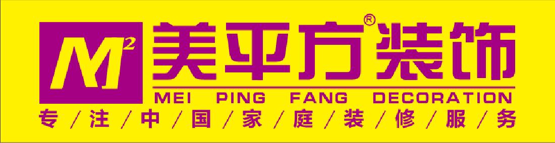 广西美平方装饰工程有限公司 - 南宁装修公司