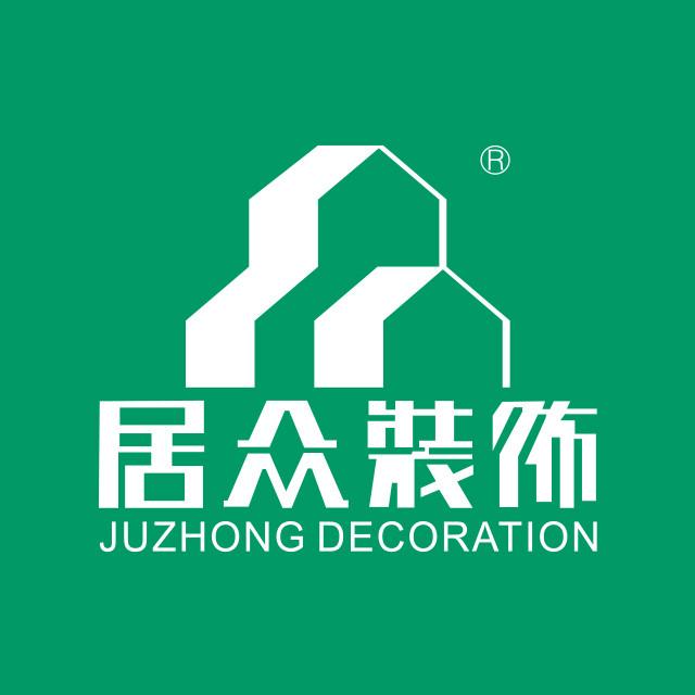 深圳市居众装饰设计工程有限公司中山分公司