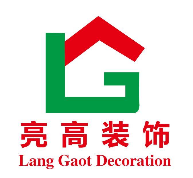 西安亮高建筑装饰工程有限公司