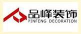 广州品峰装饰设计有限公司佛山南海分公司