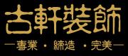 河南古轩装饰设计工程有限公司