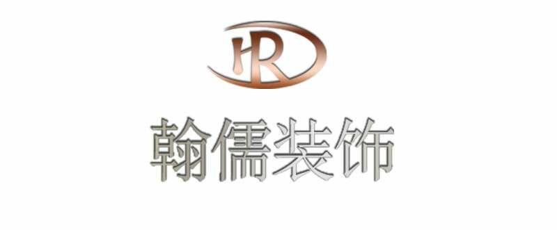 山东翰儒建筑装饰工程有限公司