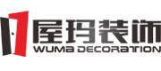 珠海屋玛装饰设计工程有限公司
