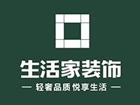 生活家家居装饰天津店 - 天津装修公司