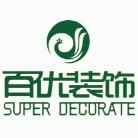 福建百优装饰工程有限公司 - 福州装修公司
