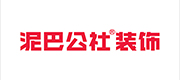 珠海泥巴公社装饰工程设计有限公司