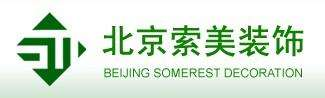 北京索美装饰工程有限公司徐州分公司