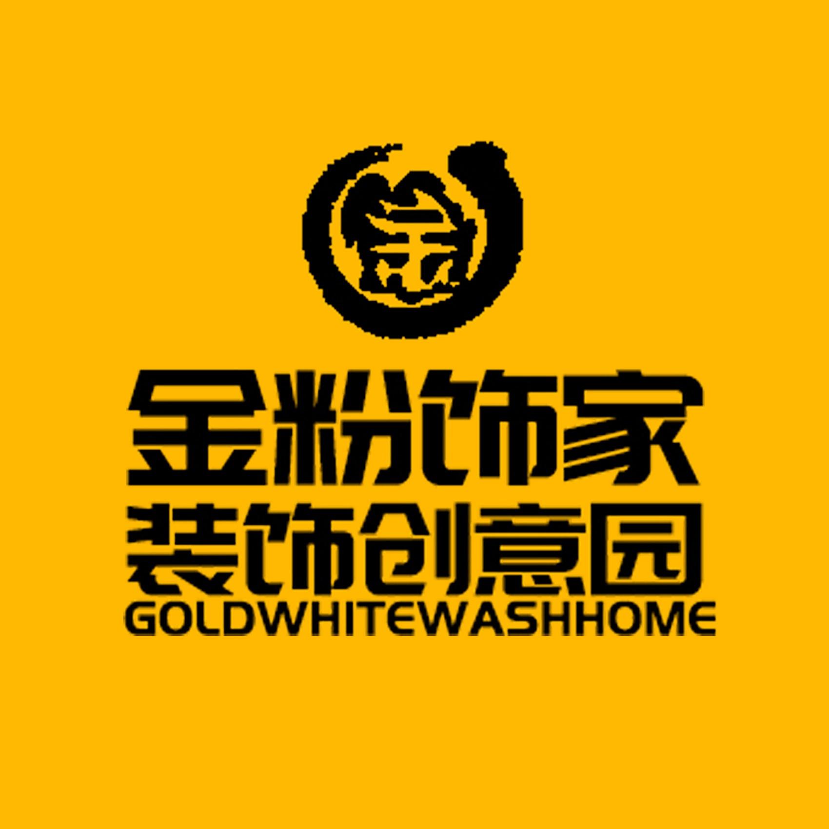 金粉饰家装饰设计工程有限公司 - 惠州装修公司
