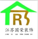 江苏荣国装饰工程有限公司
