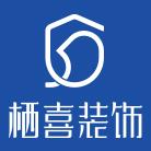 重庆栖喜装饰 - 重庆装修公司