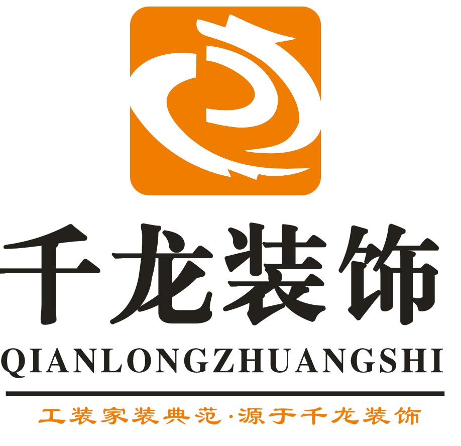 广西千龙装饰工程有限公司