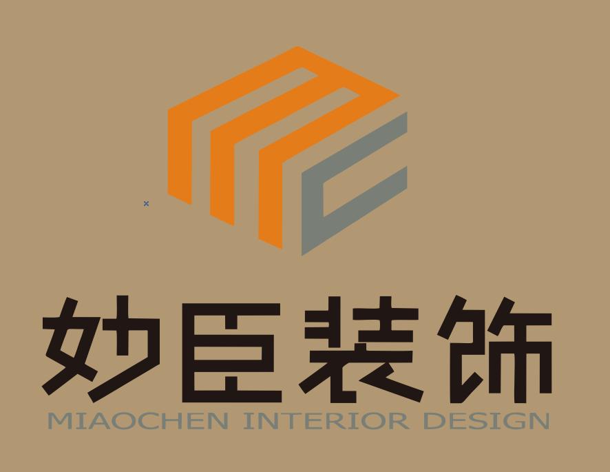 常宁妙臣装饰设计工程有限公司
