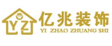 安徽省亿兆建筑装饰工程有限公司