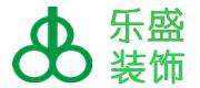 宁波乐盛装饰设计工程有限公司合肥分公司