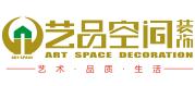 四川艺品空间装饰工程有限责任公司