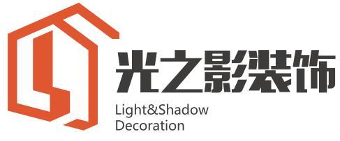 光之影装饰设计工程有限公司