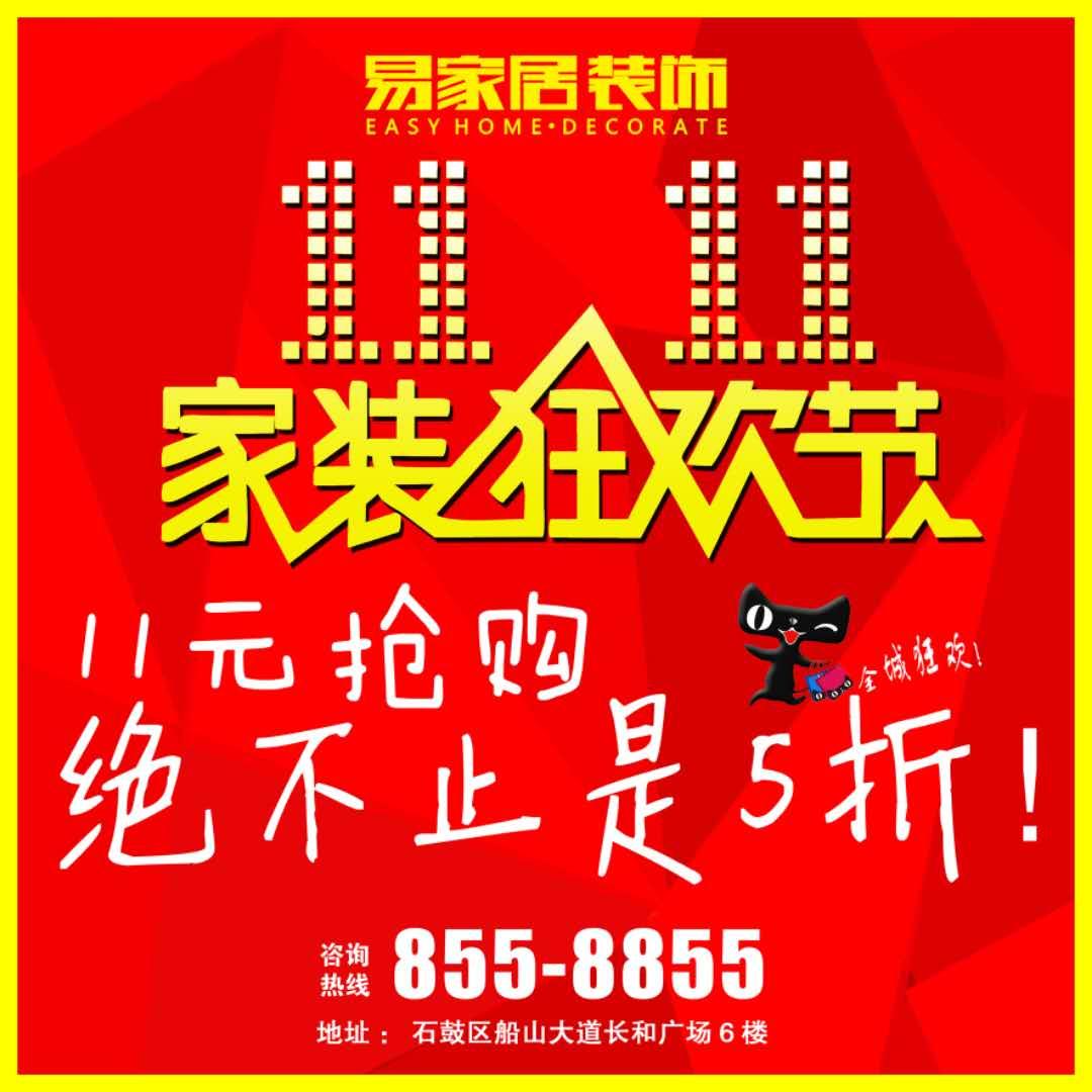 衡阳市易家居建筑装饰有限公司 - 衡阳装修公司