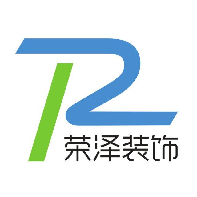 荣泽装饰 - 中山装修公司