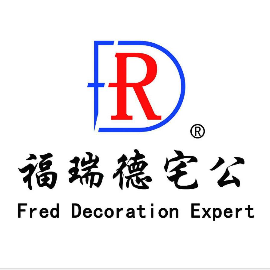 福瑞德(北京)装饰工程有限公司
