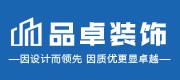 安徽品卓建筑装饰工程有限公司