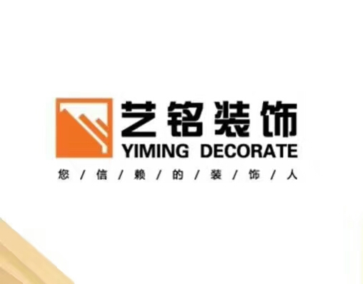 烟台艺铭装饰设计工程有限公司 - 烟台装修公司