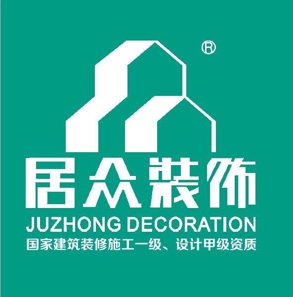 深圳市后海居众装饰设计工程有限公司 - 深圳装修公司