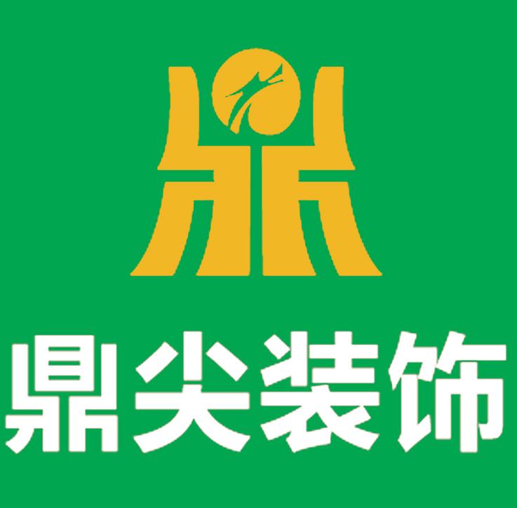 北京鼎尖装饰有限公司