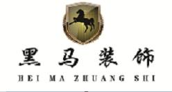 淮南黑马装饰有限公司