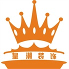 珠海皇潮装饰设计工程有限公司 - 珠海装修公司