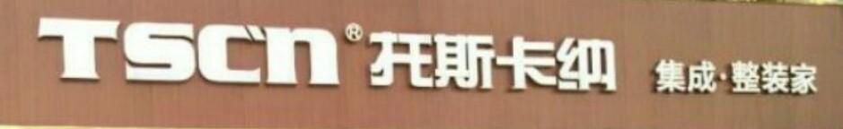 衡山托斯卡纳集成墙面集成吊顶  - 衡阳装修公司