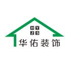 华佑装饰 - 徐州装修公司