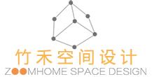 常州竹禾空间设计有限公司