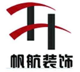 芜湖帆航装饰工程有限公司 - 芜湖装修公司