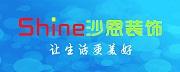 扬州沙恩装饰设计有限公司