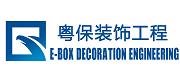 广东粤保装饰工程有限公司