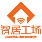 智居工场·互联网智能家装云工场