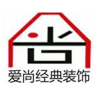 淮南市爱尚经典装饰有限公司
