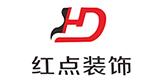 安徽红点装饰工程有限公司 - 蚌埠装修公司