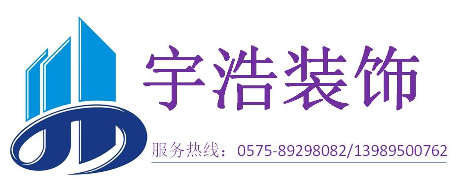 浙江宇浩装饰工程有限公司 - 绍兴装修公司