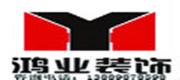 辽宁鸿业装饰公司 - 沈阳装修公司