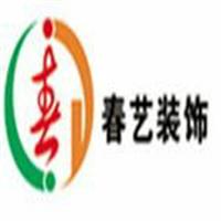 上海春艺装饰泰州公司
