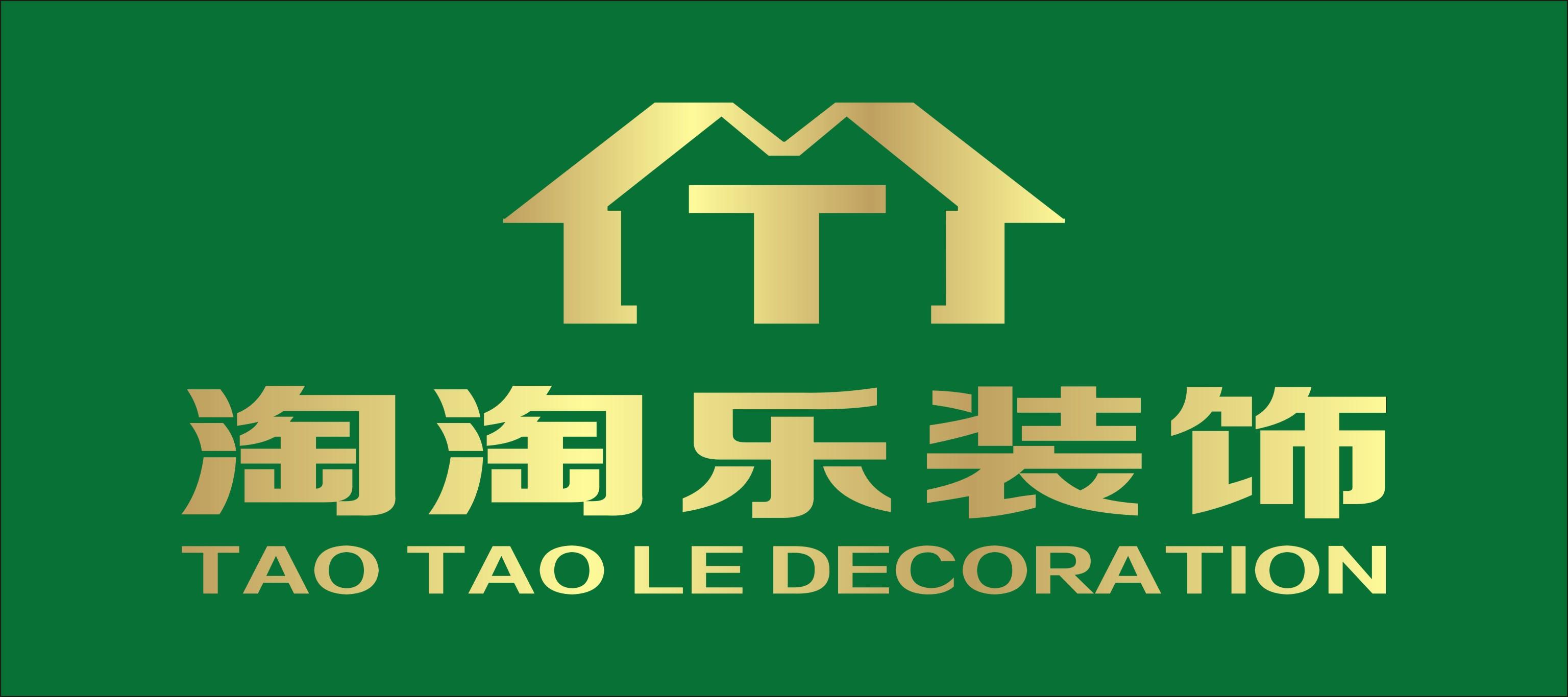 淘淘乐建筑装饰工程有限公司