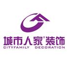 洛阳城市人家装饰(集团)有限公司