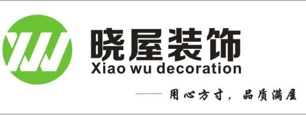 绍兴市晓屋装饰设计有限公司 - 绍兴装修公司